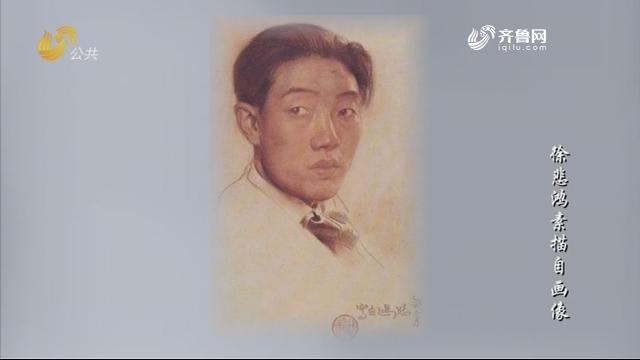 百年巨匠徐悲鸿第四期——《光阴的故事》20200408