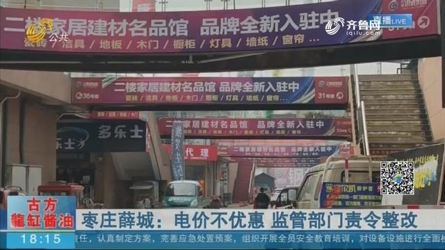枣庄薛城:电价不优惠 监管部门责令整改