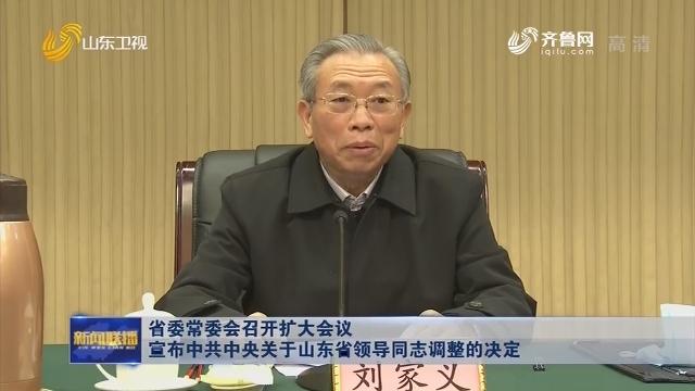 省委常委会召开扩大会议宣布中共中央关于山东省领导同志调整的决定