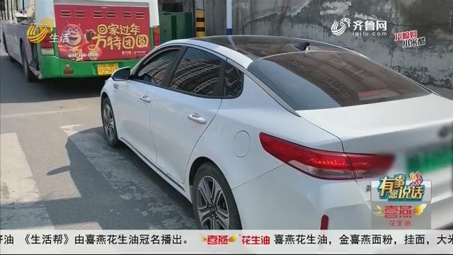 【有事您说话】青岛:买网约车挂靠公司 车款结清难过户