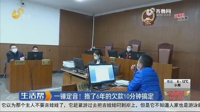 济南:一锤定音!拖了6年的欠款10分钟搞定
