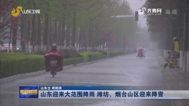 山东迎来大范围降雨 潍坊、烟台山区迎来降雪
