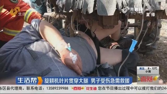 潍坊:旋耕机叶片贯穿大腿 男子受伤急需救援