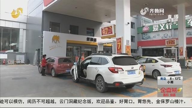 济南:抗疫英雄专属礼 加油每升优惠一块钱