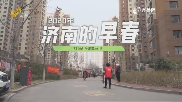 2020济南的早春《红马甲和绿马甲》