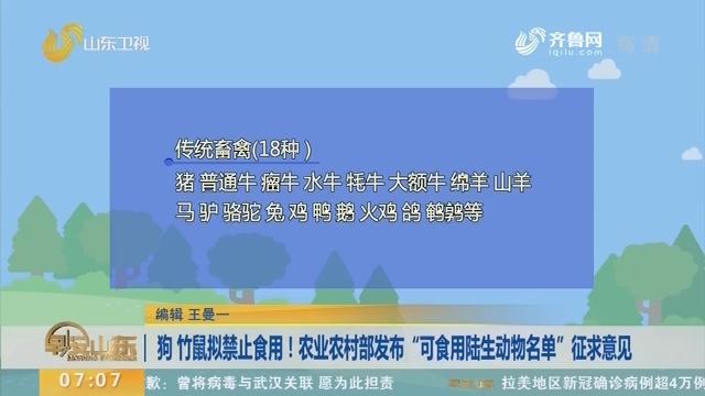 """狗、竹鼠拟禁止食用!农业农村部发布""""可食用陆生动物名单""""征求意见"""