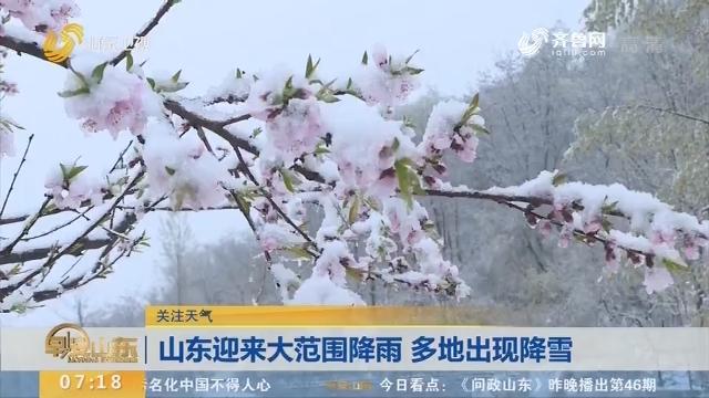 【关注天气】山东迎来大范围降雨 多地出现降雪