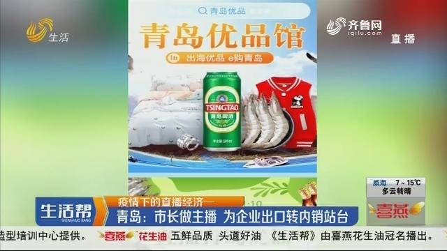 【疫情下的直播经济】青岛:市长做主播 为企业出口转内销站台