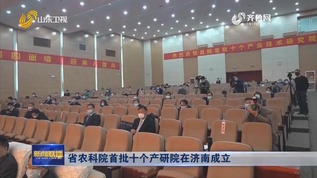 省农科院首批十个产研院在济南成立