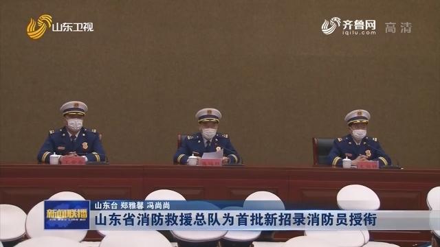 山东省消防救援总队为首批新招录消防员授衔