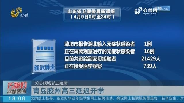 【众志成城 抗击疫情】青岛胶州高三延迟开学