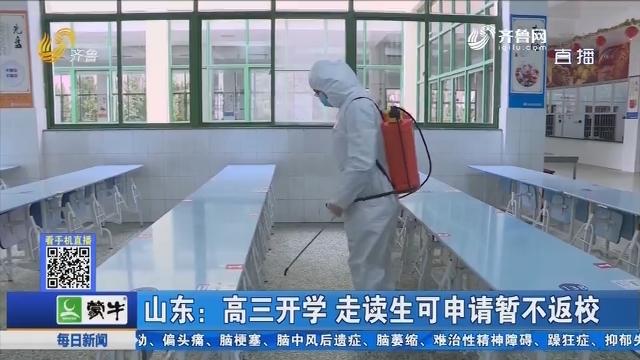 山东:高三开学 走读生可申请暂不返校