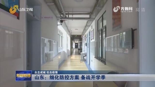 【众志成城 抗击疫情】山东:细化防控方案 备战开学季