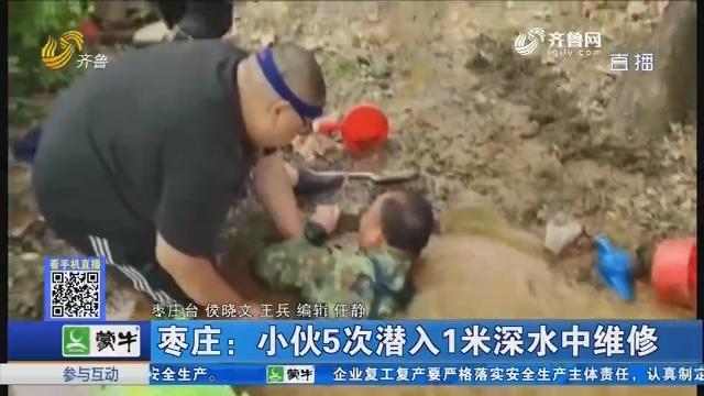 枣庄:小伙5次潜入1米深水中维修