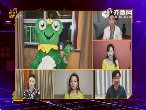 20200411《百变歌王》:帅酷青蛙王子的真实身份?
