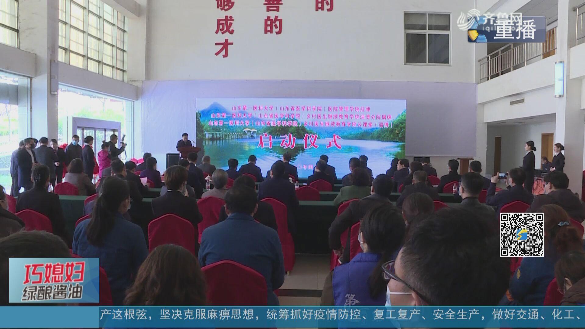 """淄博:""""云课堂""""开课 4300余名乡村医生在线学习"""
