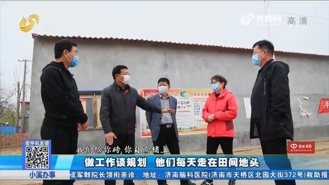 宁津:做工作谈规划 他们每天走在田间地头
