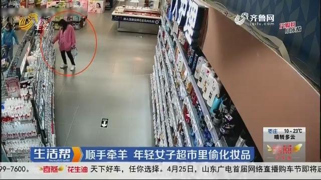 济南:顺手牵羊 年轻女子超市里偷化妆品