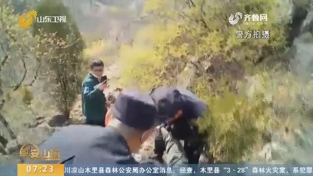 淄博:游客爬山受伤 民警紧急救助