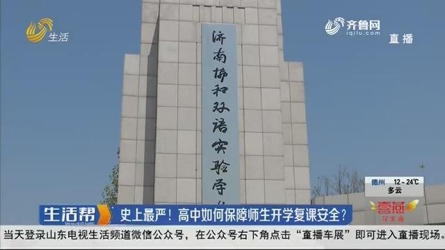 济南:史上最严!高中如何保障师生开学复课安全?
