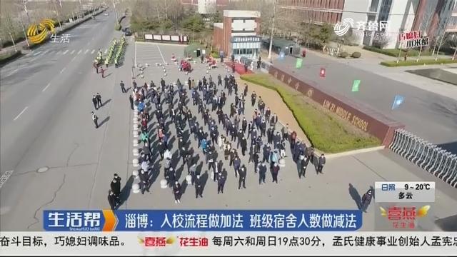 淄博:入校流程做加法 班级宿舍人数做减法