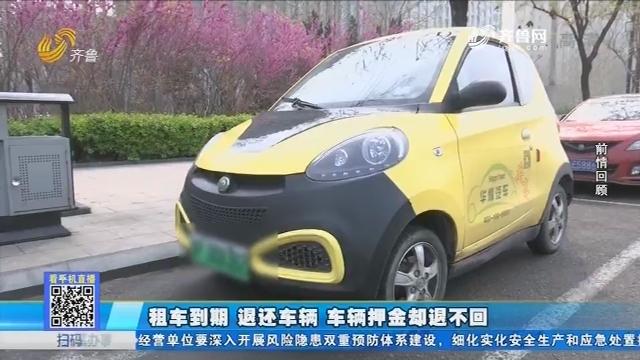 聊城:租车到期 退还车辆 车辆押金却退不回