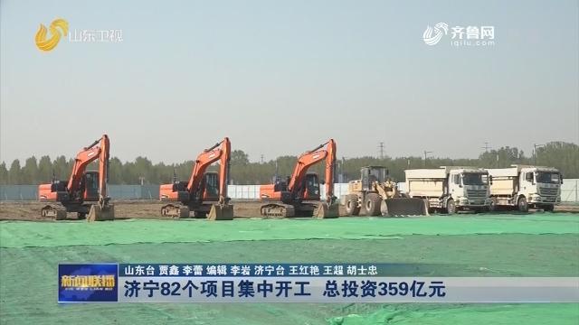 济宁82个项目集中开工 总投资359亿元