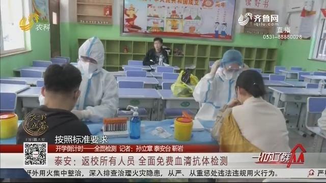【开学倒计时——全面检测】泰安:返校所有人员 全面免费血清抗体检测