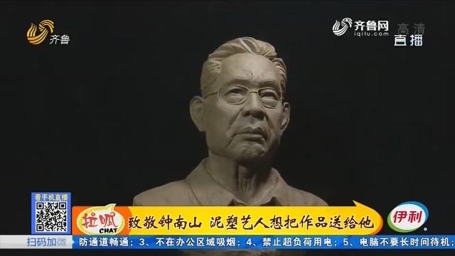 枣庄:致敬钟南山 泥塑艺人想把作品送给他