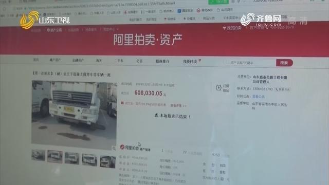 【今日聚焦】淄博:司法拍卖之后 15辆工程车不翼而飞