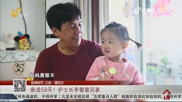 【新闻特写】奋战58天!护士长李敏敏回家