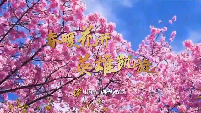 公益歌曲:春暖花开英雄凯旋