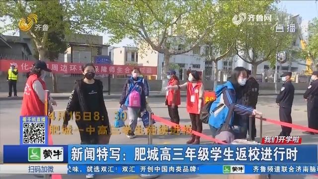 新闻特写:肥城高三年级学生返校进行时