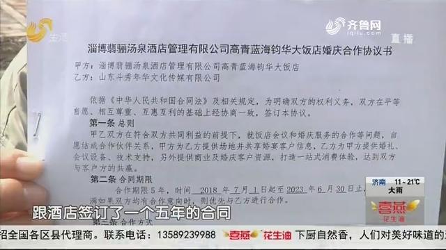 淄博:合同未到期 婚庆设备被拆除?