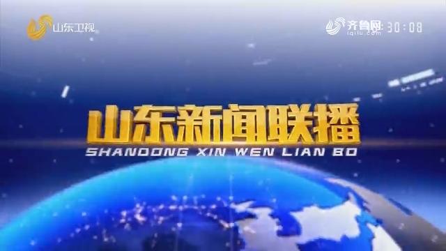 2020年04月15日山东新闻联播完整版