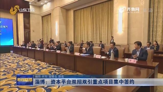 淄博:资本平台双招双引重点项目集中签约
