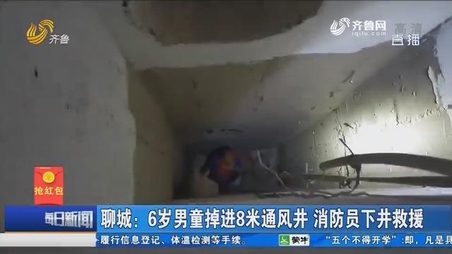 聊城:6岁男童掉进8米通风井 消防员下井救援
