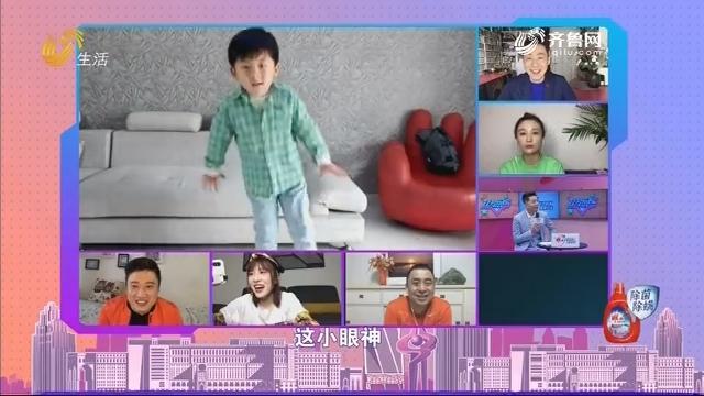 20200415《让梦想飞》:男童跳逮鸡舞