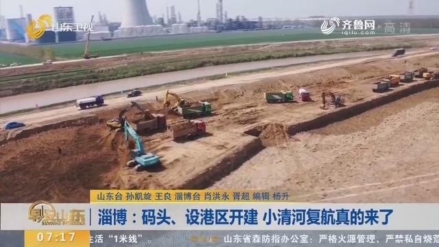 淄博:码头、设港区开建 小清河复航真的来了