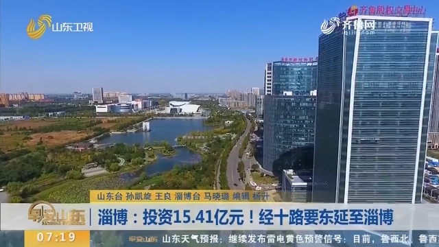 淄博:投资15.41亿元!经十路要东延至淄博