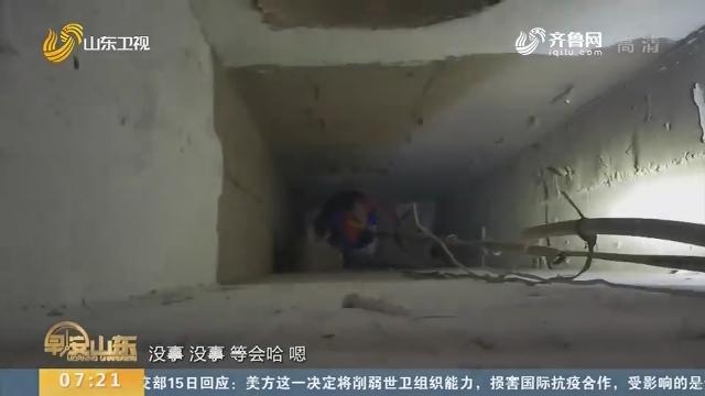 聊城:惊险!6岁男孩被困小区8米深通风井