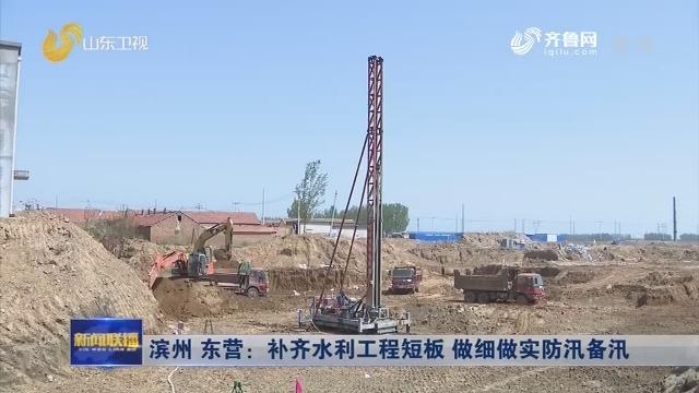 滨州 东营:补齐水利工程短板 做细做实防汛备汛