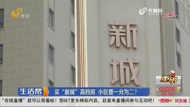 """【重磅】潍坊:买""""新城""""高档房 小区要一分为二?"""