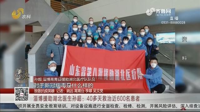 【致敬抗疫英雄】淄博援助湖北医生孙超:40多天救治近600名患者