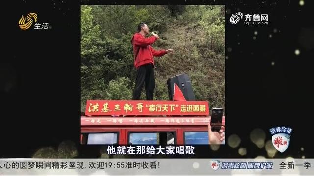 """20200416《让梦想飞》:洪基三轮哥 """"孝行天下""""走进西藏"""