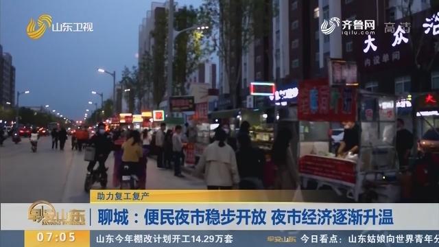 聊城:便民夜市稳步开放 夜市经济逐渐升温