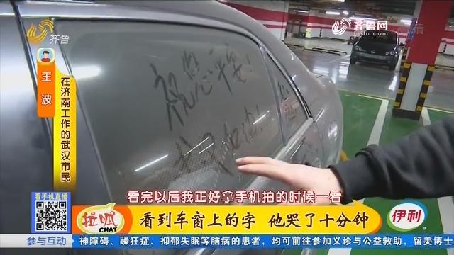 看到车窗上的字 他哭了十分钟
