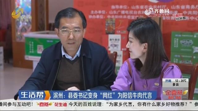 """滨州:县委书记变身""""网红""""为阳信牛肉代言"""