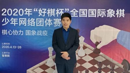 2020年全国国际象棋少年团体赛线上开赛