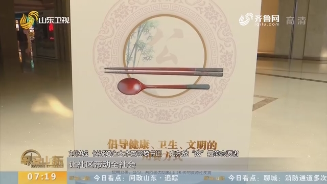"""威海:""""文明餐桌 公筷行动"""" 弘扬公勺公筷新""""食""""尚"""